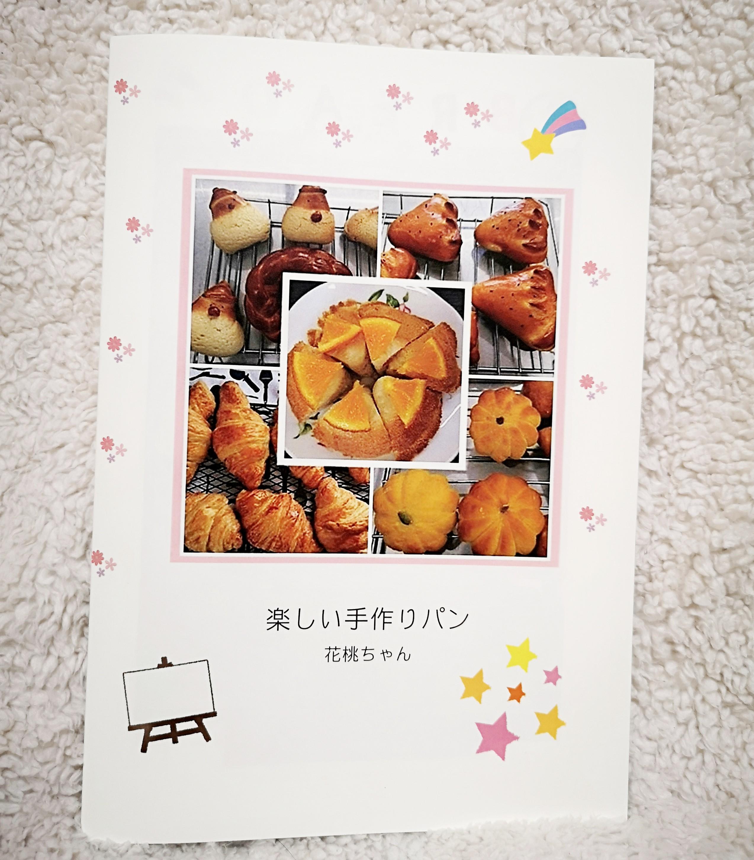 富士フイルムPhotoZineMAGAZINEフォトブック口コミ・感想