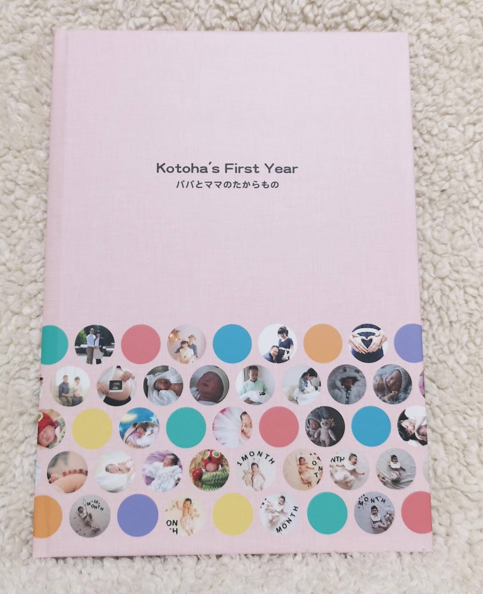 富士フイルムイヤーアルバム!1年の写真を簡単にフォトブックへ