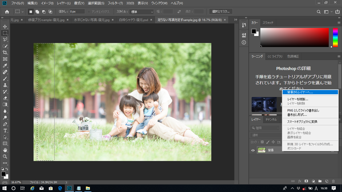 Photoshop(フォトショップ)足りない機能1