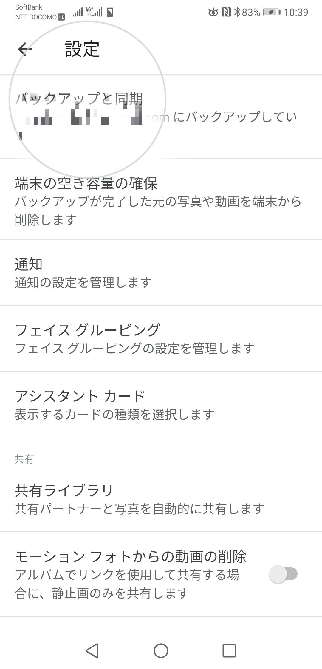 GoogleフォトでLineの写真を保存2