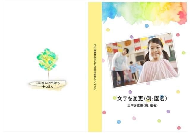 卒園アルバムとフォトブック
