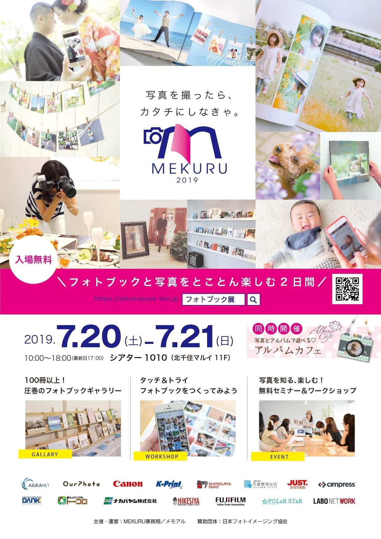 第2回フォトブック展「MEKURU」7/20、21東京北千住で開催