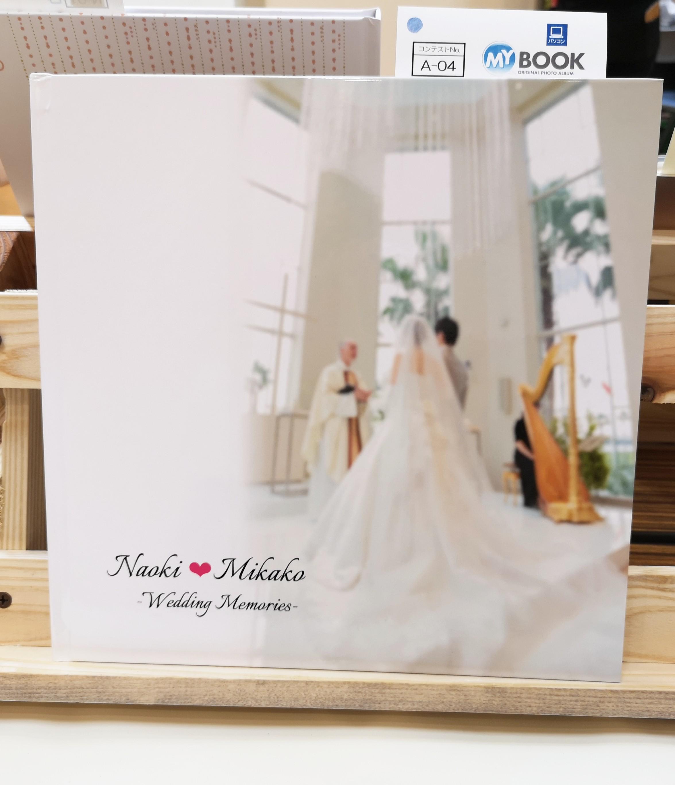 結婚式のフォトブック!マイブックで結婚式