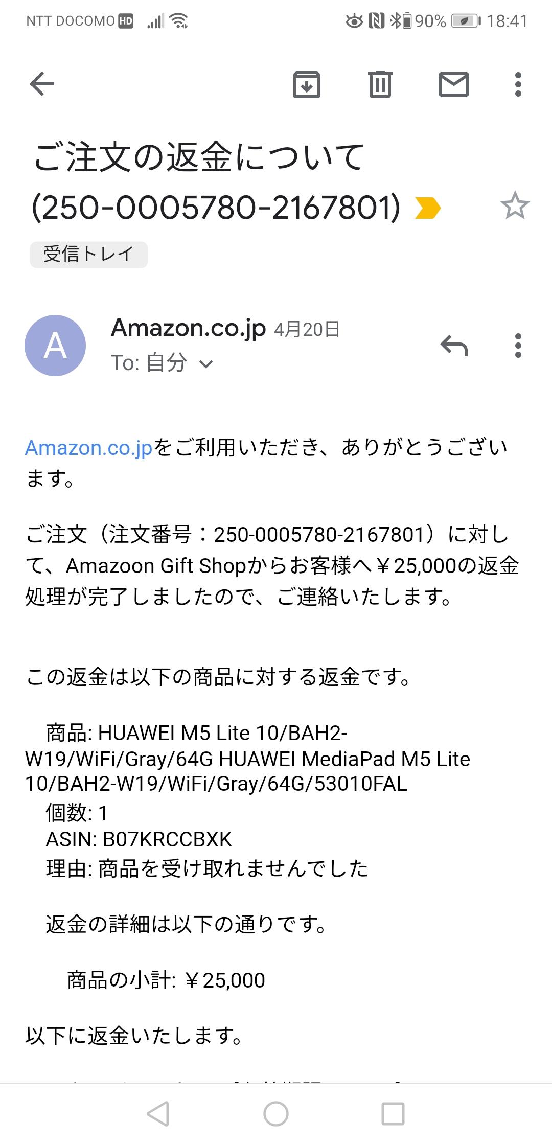 アマゾン(Amazon)返金